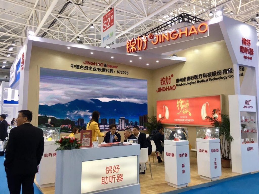 CMEF 2019 Jinghao medical booth